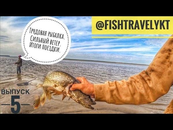 FISHTRAVELYKT - ВЫПУСК№5 Трудовая рыбалка.Сильный ветер.ИТОГИ ПОЕЗДКИ. Кобяйский улус.Часть 3