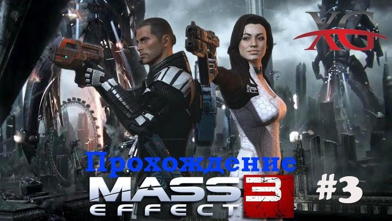 Mass Effect 3 прохождение на русском Пополнение команды. Стрим 3