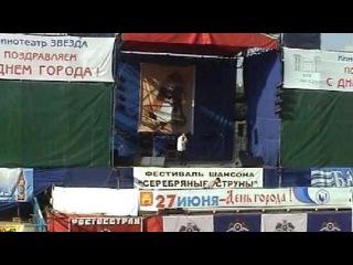 Фестиваль памяти Михаила Круга. Александр Кирьянов с песней