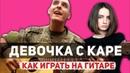 Как играть МУККА - ДЕВОЧКА С КАРЕ на гитаре Аккорды, бой, как петь, уроки игры на гитаре