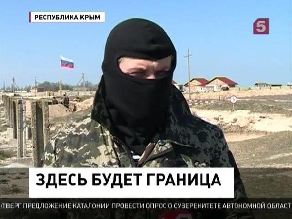 Граница Украины и России в Крыму. Специальный репортаж
