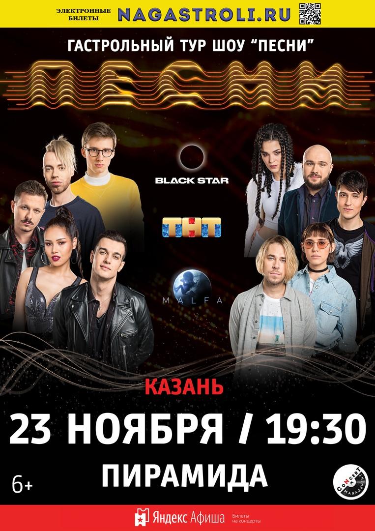 Афиша Москва ПЕСНИ НА ТНТ / КАЗАНЬ