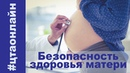 Безопасность здоровья матери. Садовая Тамара Григорьевна