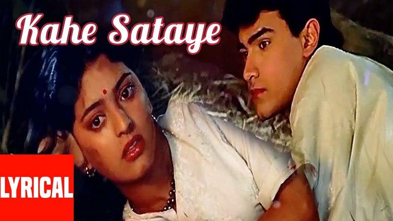 Kahe Sataye Lyrical Video Qayamat se Qayamat Tak Aamir Khan Juhi Chawla