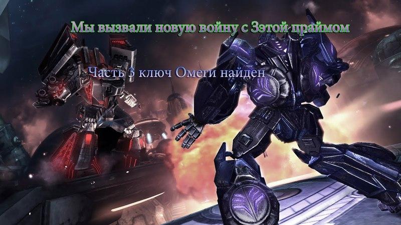 Трансформеры: Битва за кибертрон. Мы нашли ключ Омеги, но начали новую войну с Зэтой праймом.