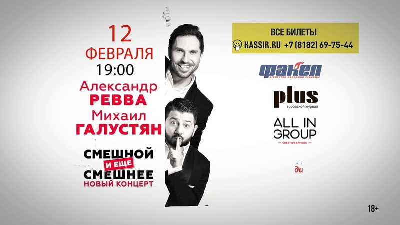 Концерт Реввы и Галустяна в Архангельске