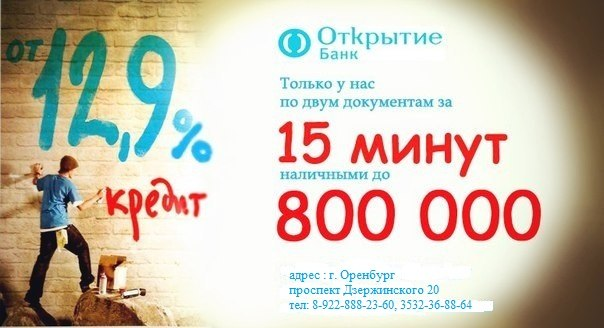 мини офис банка открытие: