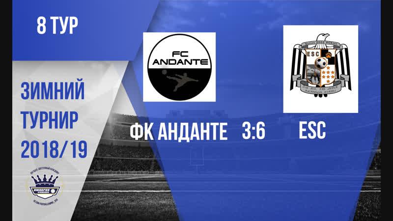 ФК Анданте 3-6 ESC