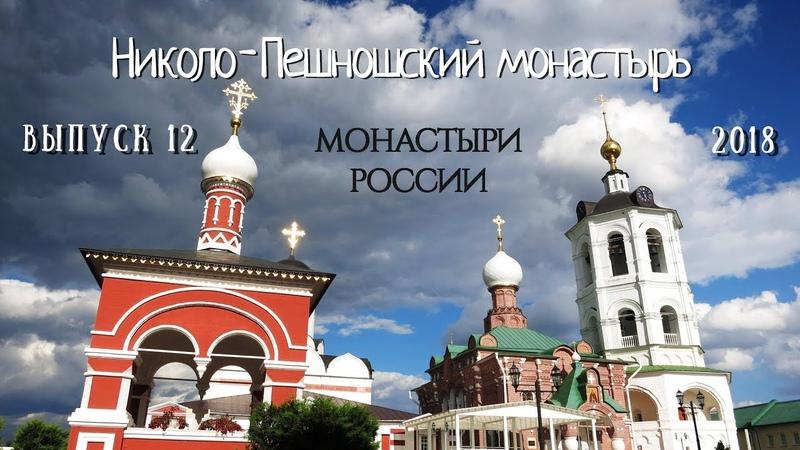 Николо-Пешношский монастырь - Монастыри России [выпуск 12]