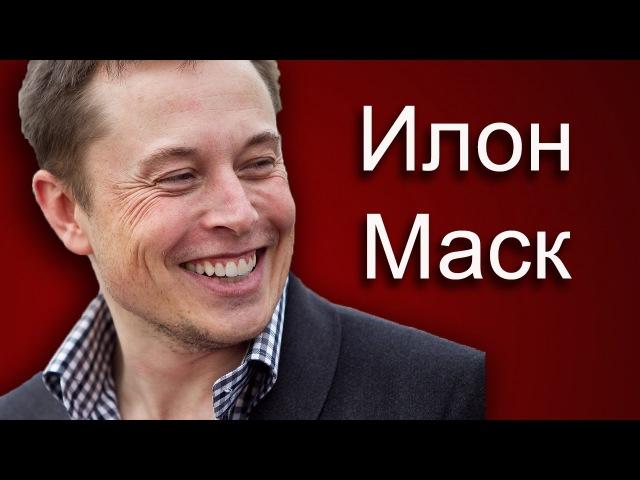 Миллиардер Илон Маск - Основатель компаний Tesla inc, SpaceX и X.com