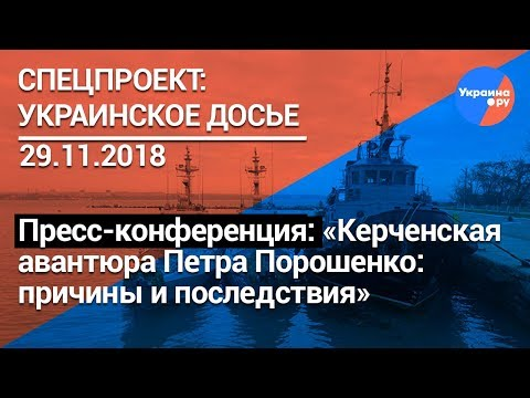 Украинское досье: Керченская авантюра Петра Порошенко: причины и последствия