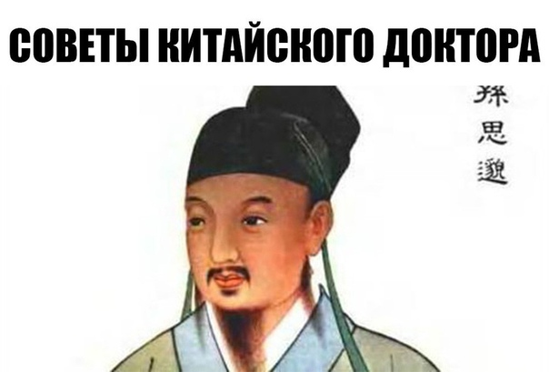 Советы великого доктора Сунь Сымяо — основателя китайской медицины