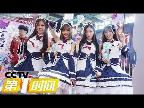 《第一时间》 20180426 1/2 杭州:动漫节开幕 动漫成为生活方式   CCTV财经
