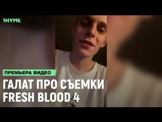 Галат о новом сезоне Versus: Fresh Blood 4 и баттл-рэпе Рифмы и Панчи