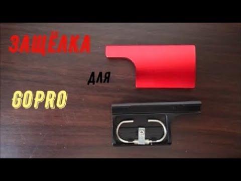 Защёлка для аквабокса GoPro Hero