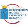 Общественная Палата Саратовской области