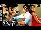 Bujjigadu Telugu Full Movie(1080HD).PRABHAS. Trisha. Mohan Babu.2008u.