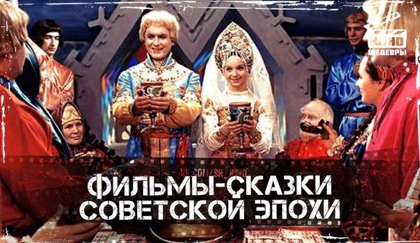 Подборка из 9 великолепных советских сказок.