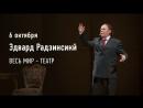 Эдвард Радзинский Весь мир - театр