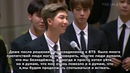 """RUS SUB Рус.саб BTS SPEECH at UNICEF """"Youth 2030 The UN Youth Strategy"""""""