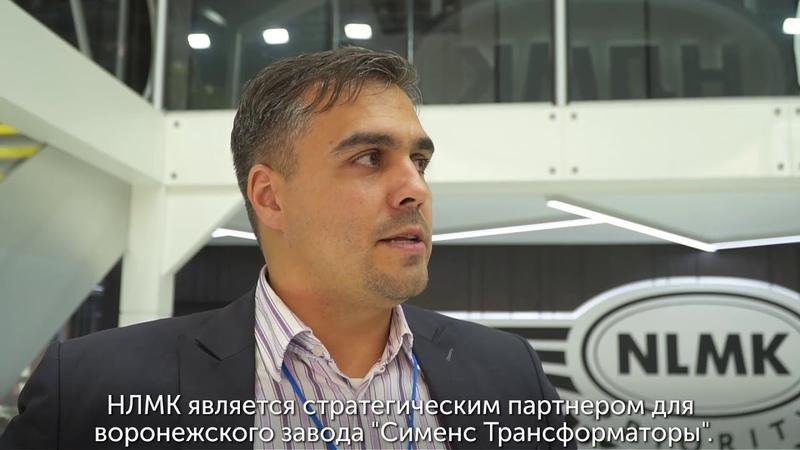 Сотрудничество НЛМК с Сименс Трансформаторы (Металл-Экспо 2018)
