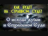 О исходе души и Страшном Суде - Проповеди Афонского Иеромонаха Николая (Генералова)