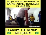Вот что происходит с семьей, когда тебя вызывают на чемпионат мира