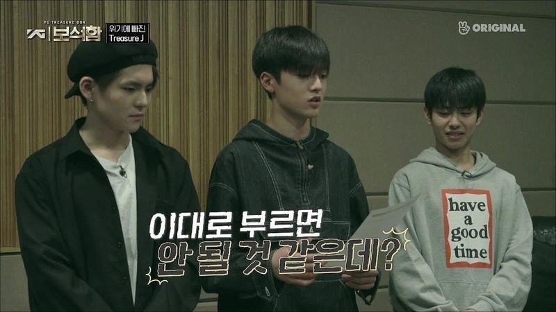 """YG보석함 3화 선공개 1. """"이대로 가면 안될 것 같은데?"""" 위기에 빠진 Treasure J"""