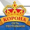"""СЕТЬ РЕСТОРАНОВ """"КОРОНА"""" ЛУГАНСК"""
