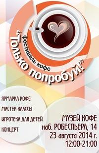 Фестиваль кофе Только попробуй! 23 августа