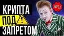 Крипта под запретом или Взломы криптобирж - CryptoClowns Show - Выпуск 11-ый
