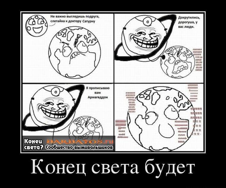 Приколы про конец света (2 стр) / Форум / Флейм / GameDev.ru ...