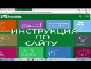 Инструкция по сайту НЕЗНАЙКА