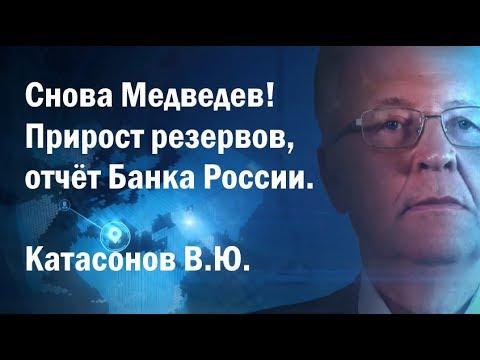 Снова Медведев! Прирост резервов, отчёт Банка России. Катасонов В.Ю.