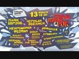СТАРЫЙ НОВЫЙ РОК / 13 ЯНВАРЯ 2019 / ЕКАТЕРИНБУРГ / ЕЛЬЦИН ЦЕНТР