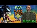 UA Rap Duel (Турнір)-Веном VS Мечений (Стрілець) (із S.T.A.L.K.E.R.:SoC)
