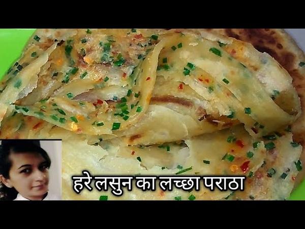 हरे लसुन का लच्छा पराठा , green garlic layered paratha, स्वाद ऐसा की स234