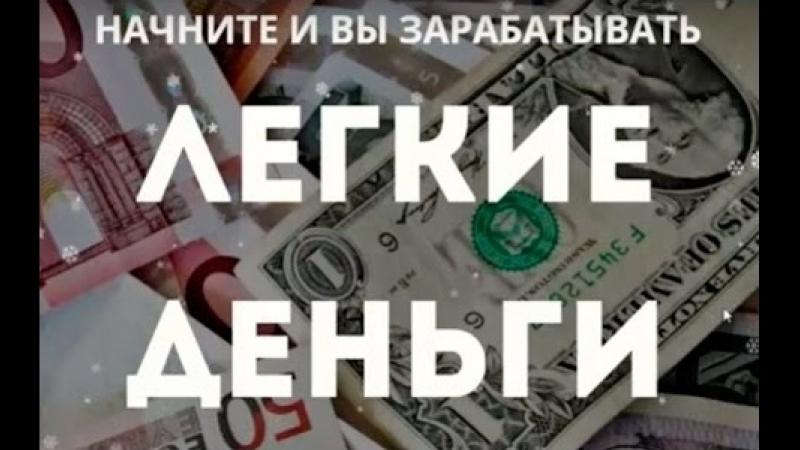 ЗАРАБАТЫВАЙТЕ ОТ 30000 РУБЛЕЙ В ДЕНЬ intersmoneys.blogspot.com