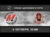 «Металлург» Новокузнецк - КРС-ОЭРДЖИ Пекин