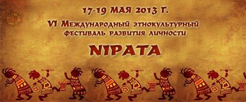 Фестиваль Nipata 2013 в Луганске
