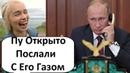 НАЧАЛОСЬ В ЕВРОПЕ ОТКАЗЫВАЮТСЯ ОТ РОССИЙСКОГО ГАЗА В ПОЛЬЗУ США
