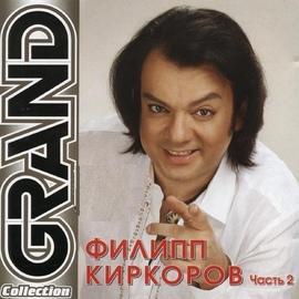 Филипп Киркоров альбом Grand Collection, Часть 2