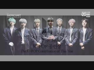 190123 BTS win Awards @ 8th Gaon Chart Music Awards