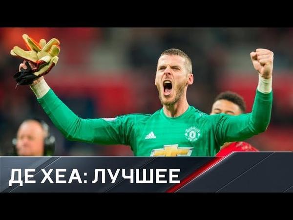 Лучшие сэйвы Давида де Хеа в сезоне 2018 19