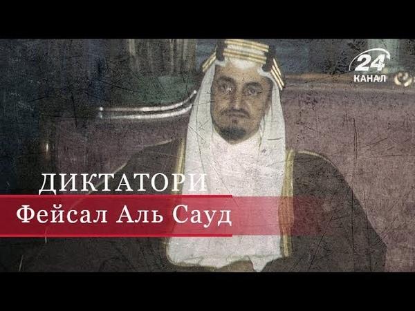 Фейсал Аль Сауд, Диктатори