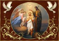 С наступающим Крещением Господним!