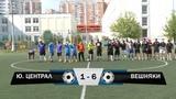 Южный Централ 1-6 Вешняки, обзор матча