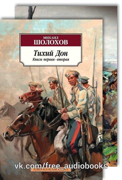 Книга Тихий Дон читать онлайн Михаил Шолохов