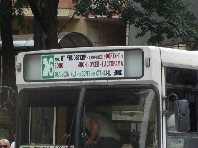 Переполненная маршрутка протаранила городской автобус! ФОТО