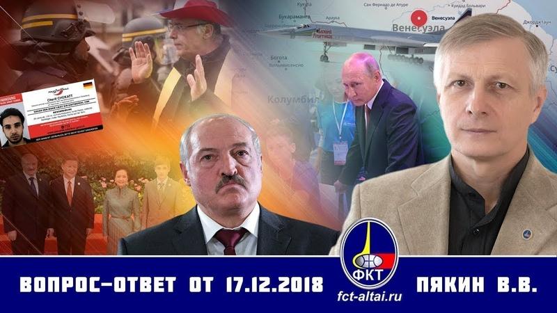 Вопрос ответ Валерий Пякин от 17 декабря 2018 г